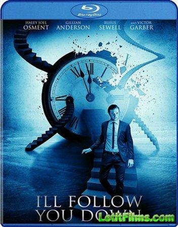 Скачать с letitbit Я выслежу тебя / I'll Follow You Down (2013)