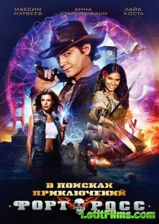 Скачать фильм Форт Росс: В поисках приключений (2014)