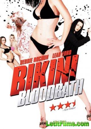 Скачать фильм Кровавая баня для девушек в бикини [2006]