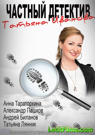 Скачать с letitbit Частный детектив Татьяна Иванова (2014)