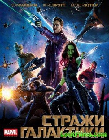 Скачать фильм Стражи Галактики (2014)