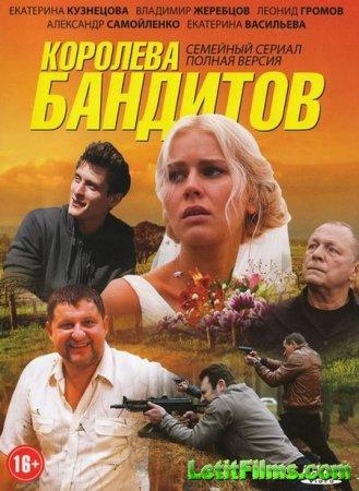 Скачать с letitbit  Королева бандитов (2013)