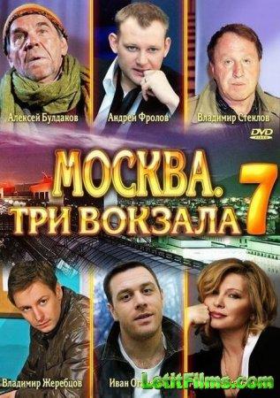 Скачать с letitbit Москва. Три вокзала - 7 (2014)