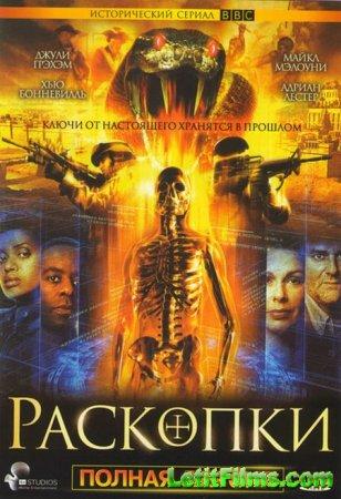 Скачать сериал Раскопки (1 сезон) [2008]