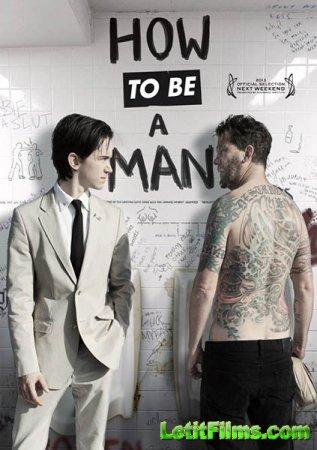 Скачать фильм Как быть мужиком (2013)