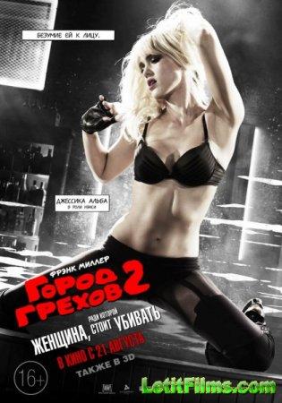 Скачать фильм Город грехов 2: Женщина, ради которой стоит убивать (2014)