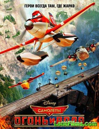 Скачать мультфильм Самолеты: Огонь и вода (2014)