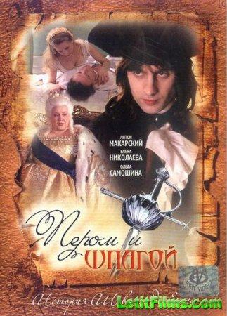 Исторические фильмы онлайн, смотреть лучшие и новые исторические фильмы бесплатно в хорошем качестве hd