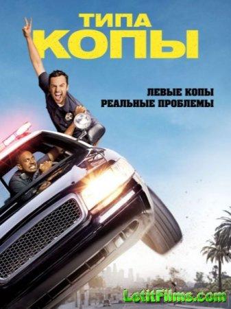 Скачать фильм Типа копы (2014)
