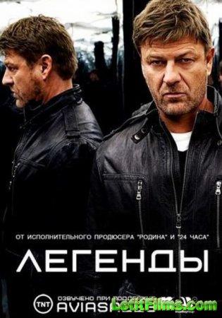Скачать с letitbit Легенды - 1 сезон (2014)