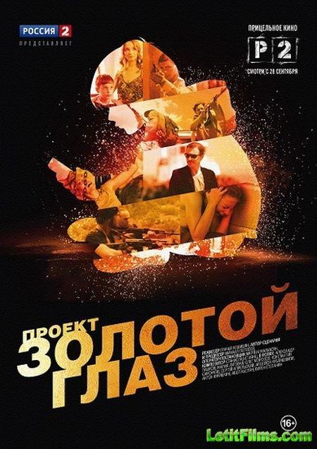 russkiy-proekt-smotret-onlayn