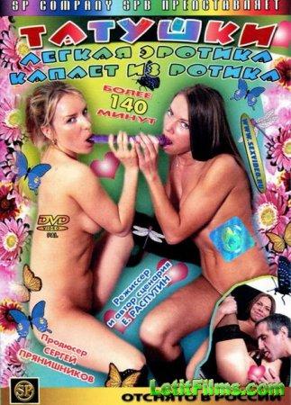 Скачать Татушки - Лёгкая эротика капает из ротика [2007] DVDRip