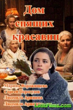 Скачать сериал Дом спящих красавиц (2014)