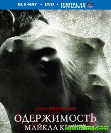 Скачать фильм Одержимость Майкла Кинга (2014)