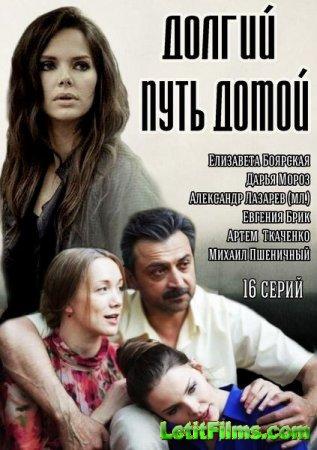 Скачать сериал Долгий путь домой (2014)