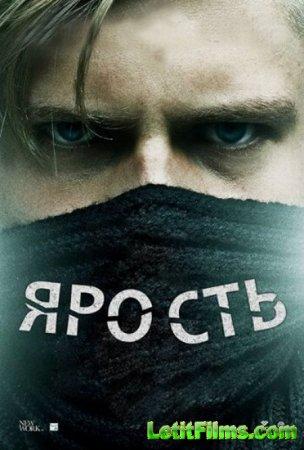 Скачать с letitbit Ярость (2013)
