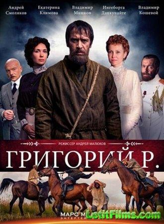 Скачать Григорий Р (Распутин) [2014]
