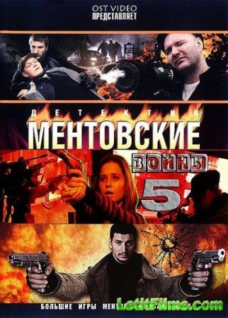 Скачать Ментовские войны (5 сезон) [2010]
