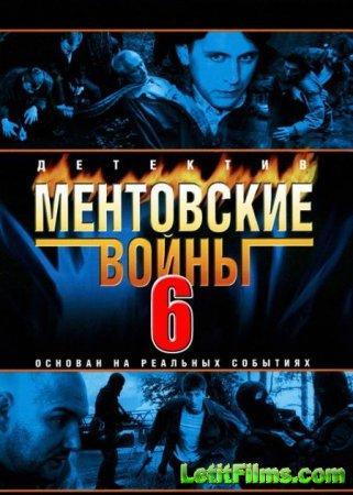 Скачать Ментовские войны (6 сезон) [2011]