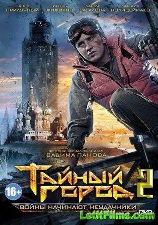 Скачать сериал Тайный город-2 (2014)