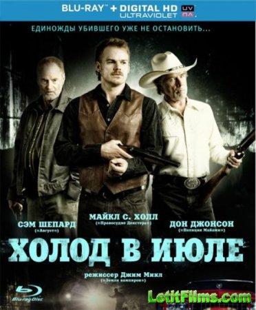 Скачать фильм Холод в июле (2014)