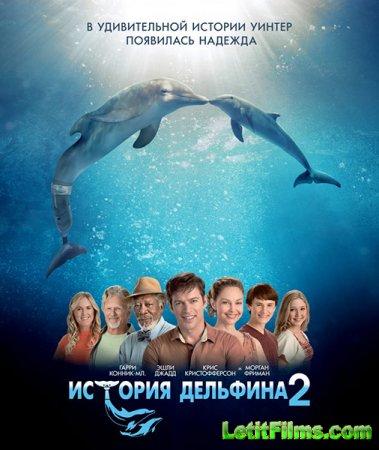 Скачать с letitbit История дельфина 2 (2014)