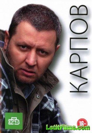 Скачать Карпов [2012]