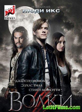 Скачать фильм Волки (2014)