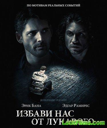 Скачать Избави нас от лукавого (2014)