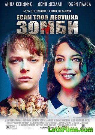 Скачать фильм Если твоя девушка – зомби (2014)