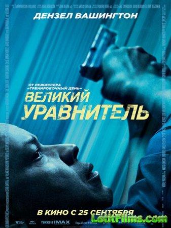 Скачать фильм Великий уравнитель (2014)