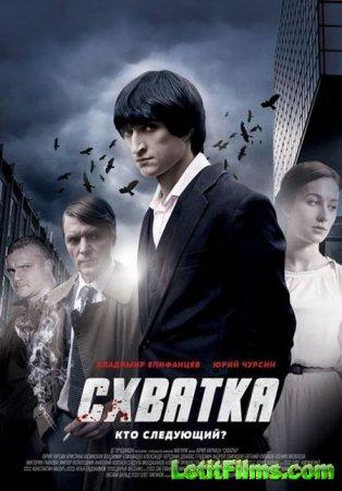 Скачать с letitbit Схватка (2014)
