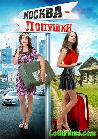 Скачать с letitbit Москва - Лопушки (2014)