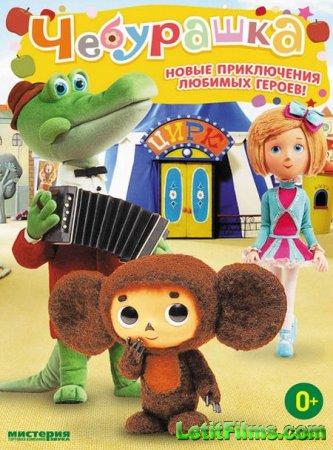 Скачать с letitbit Чебурашка / Cheburashka (2013)