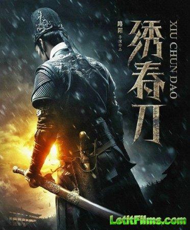 Скачать фильм Братство клинков (2014)