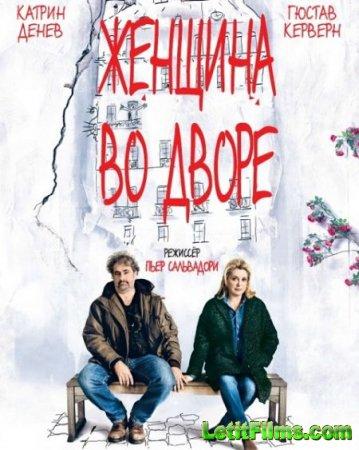 Скачать фильм Женщина во дворе (2014)