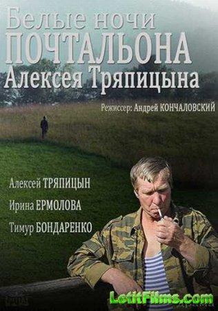 Скачать с letitbit Белые ночи почтальона Алексея Тряпицына (2014)