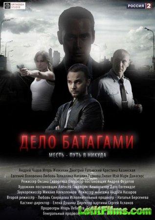 Скачать Дело Батагами (2014)