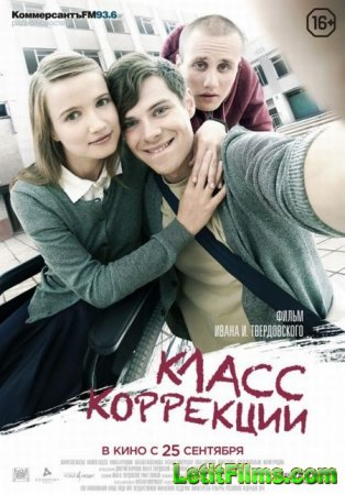 Скачать фильм Класс коррекции (2014)