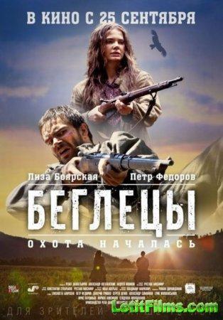 Скачать с letitbit Беглецы (2014)