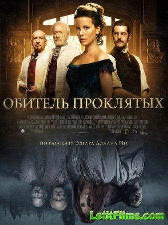 Скачать фильм Обитель проклятых (2014)