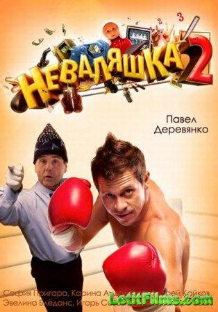 Скачать с letitbit Неваляшка 2 (2014)
