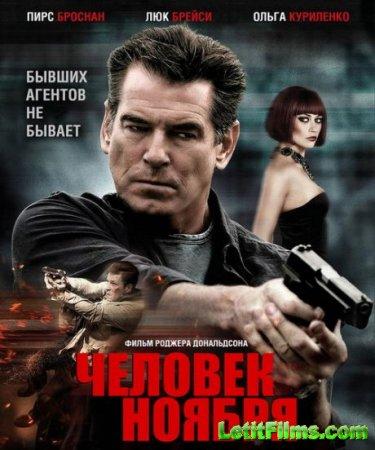 Скачать фильм Человек ноября (2014)