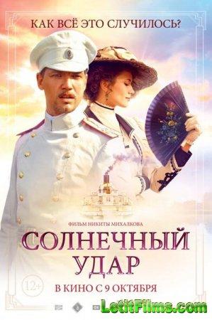 Скачать фильм Солнечный удар (2014)