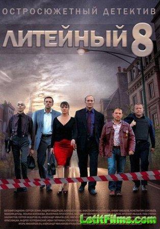 Скачать сериал Литейный - 8 сезон (2014)
