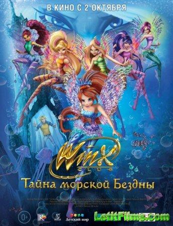 Скачать мультфильм Клуб Винкс: Тайна морской бездны (2014)