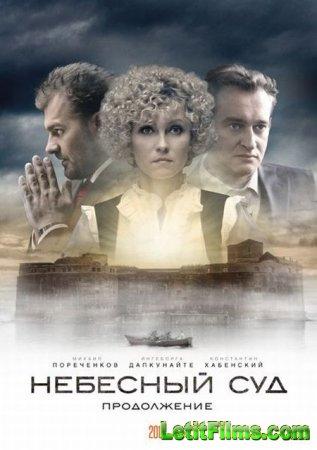Скачать сериал Небесный суд. Продолжение / Небесный суд 2 (2014)