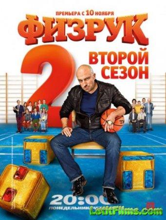 Скачать сериал Физрук - 2 сезон (2014)
