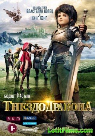 Скачать мультфильм Гнездо дракона (2014)