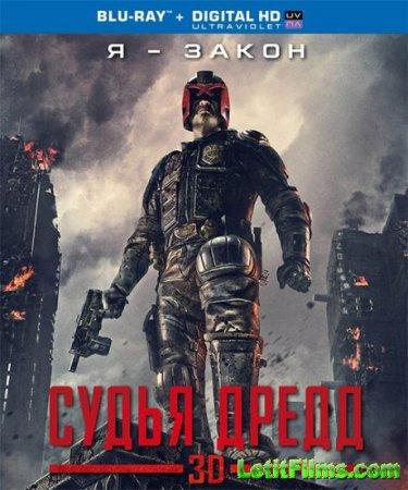 Скачать фильм Судья Дредд / Dredd (2012)